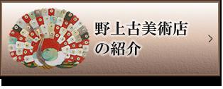 野上古美術店の紹介
