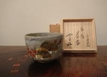 永楽 茶碗