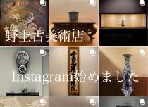 野上古美術店 Instagram始めました。