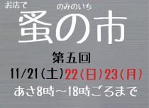 第五回野上古美術店2『お店でちいさな蚤の市』開催いたします。