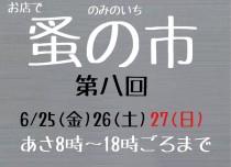 第八回 野上古美術店2 『お店で小さな蚤の市 』開催いたします